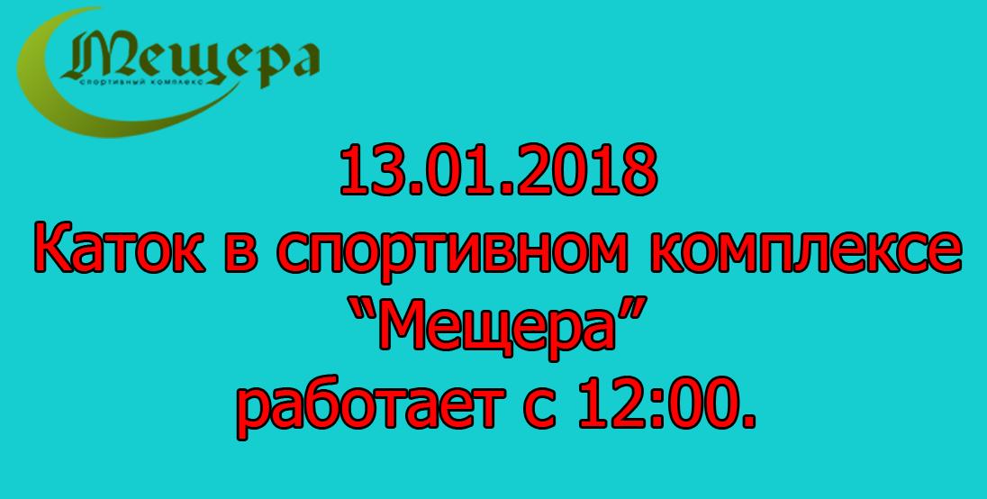 13.01.2018 Открытие катка