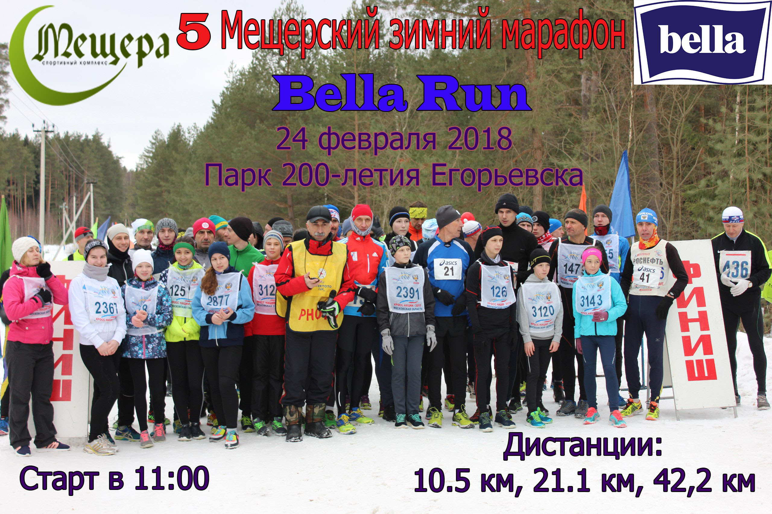 5-й Мещерский марафон «Bella Run»