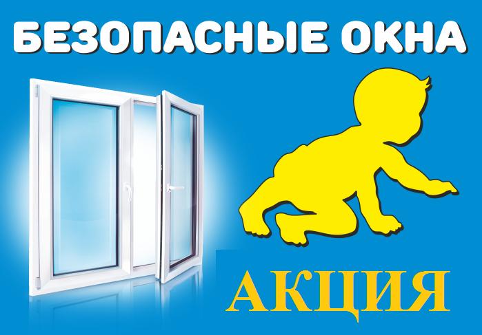 """Акция """"Безопасные окна"""""""
