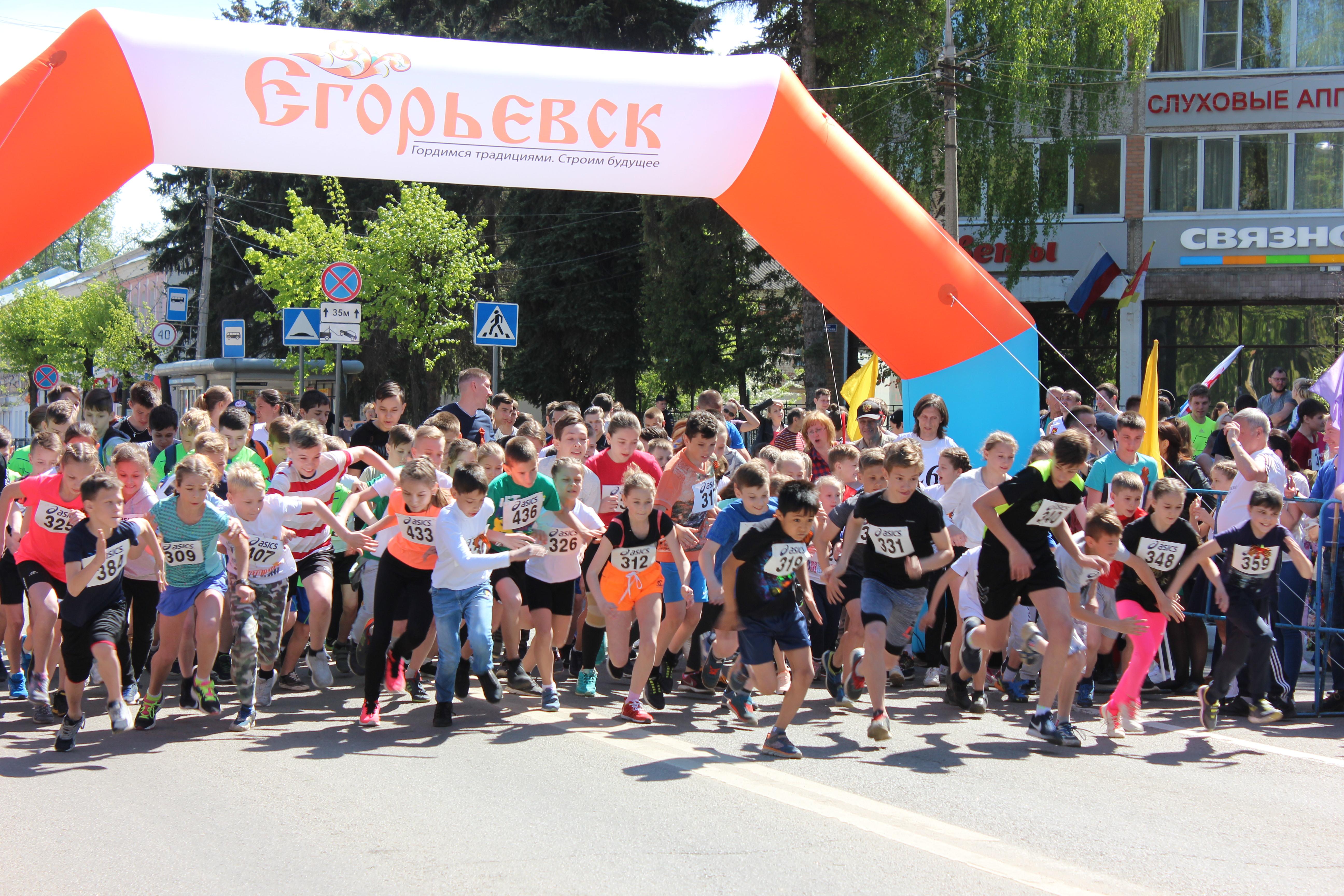 Легкоатлетический пробег, посвященный Дню победы