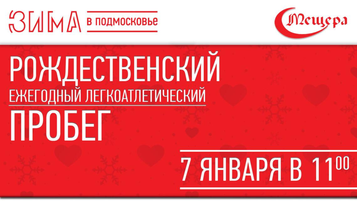 """Анонс седьмого """"Рождественского л\а пробега"""""""