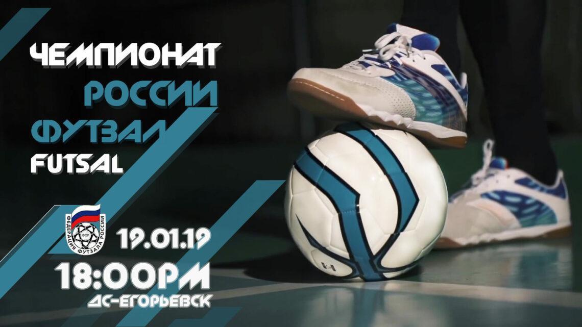 Анонс игры Первенства России по футзалу