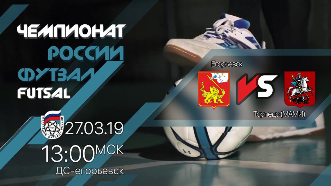 XXVII Чемпионат России по футзалу. Суперлига