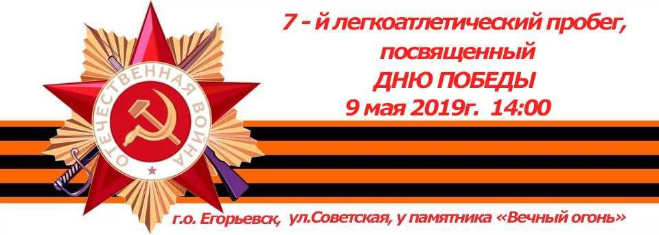 АНОНС. Легкоатлетический пробег, посвященный дню Великой Победы.