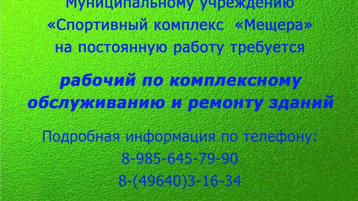 Информация!