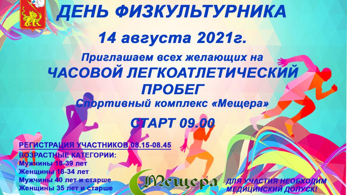 Часовой легкоатлетический пробег, посвященный Дню физкультурника